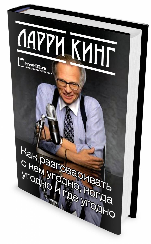 книга ларри кинга как разговаривать скачать