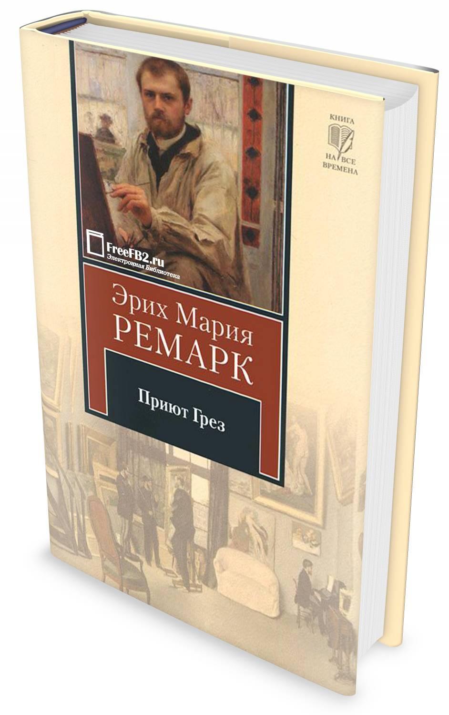 Эрих мария ремарк приют грез скачать книгу бесплатно (epub, fb2.