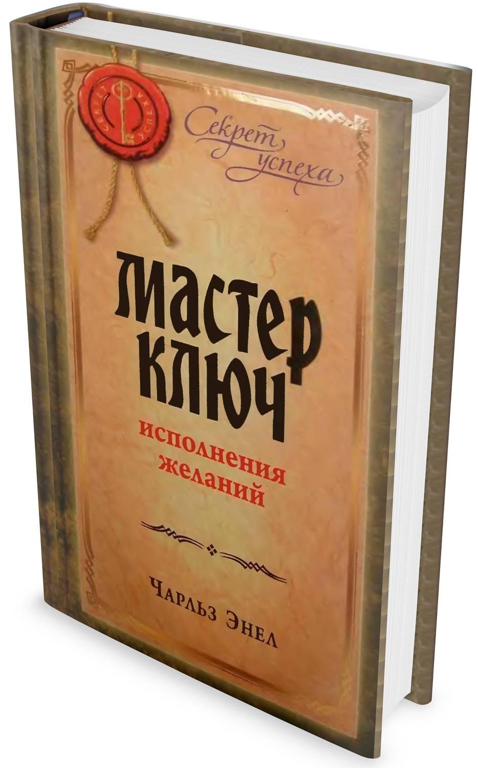 Чарльз энел: книги karrabacom