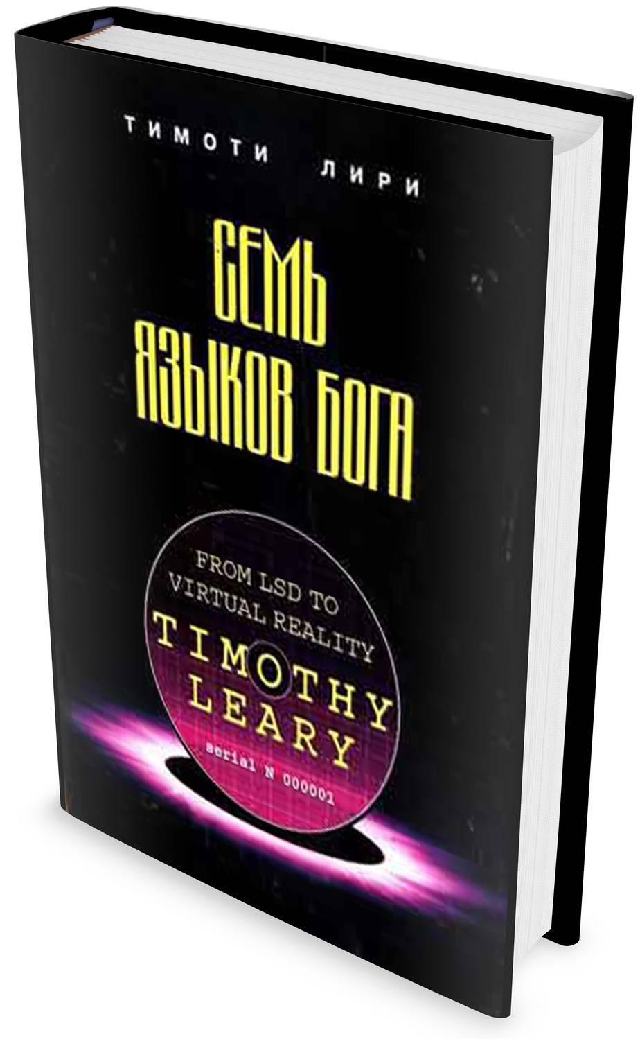 Лири тимоти семь языков бога скачать